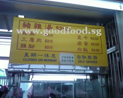 Soon Huat Pigs Organs Soup prices